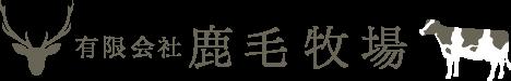 鹿毛牧場ロゴ
